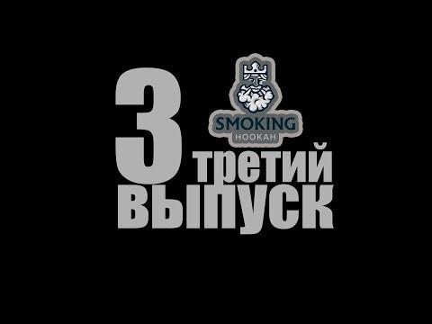 Третий выпуск. Забивка на Банане. Кальянная Smoking. Сахалин, Южно-Сахалинск, Амурская 161.