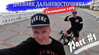 Геленджик LIFE 2016 | music video
