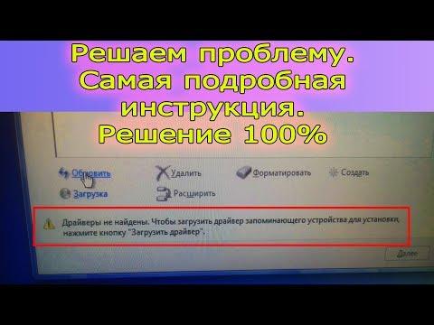 Проблема при установке Windows. Как решить проблему, подробная инструкция.