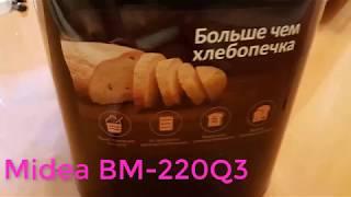 Midea BM 220Q3 - обычная, хорошая хлебопечь