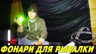 ФОНАРИ ДЛЯ РЫБАЛКИ. Практический обзор налобных и кемпинговых фонарей.