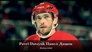 Pavel Datsyuk Павел Дацюк - When Hockey Becomes Art