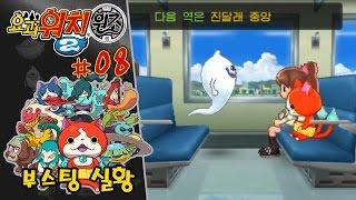 요괴워치2 원조 실황 공략 #8 할머니 만나러 산들리로 가자  [부스팅TV] (요괴워치 2 원조 본가 3DS / Yo-kai Watch 2)
