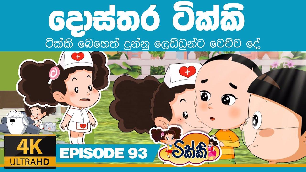 Download ටික්කි ගේ කථා | ටික්කි බෙහෙත් දුන්නු ලෙඩ්ඩුන්ට වෙච්ච දේ | Tikki in Sinhala | 4K UHD  | Gate Toon