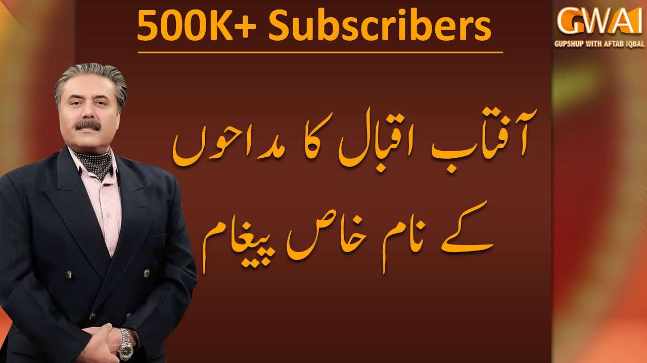 Aftab Iqbal's message for fans on reaching 500K+ subscribers | GWAI