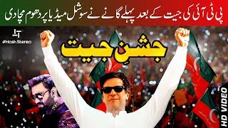 "Official PTI Victory Song 2018 ♥ ""Insaf Ki Jeet"" ♥ ""Sahir Ali Bagga"" | #Hash ♥ #Stereo"