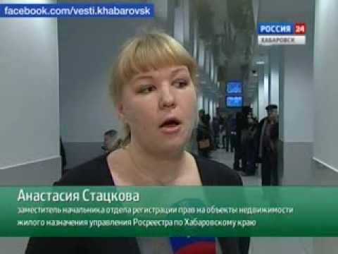 Вести-Хабаровск. Статистика Росреестра за неделю