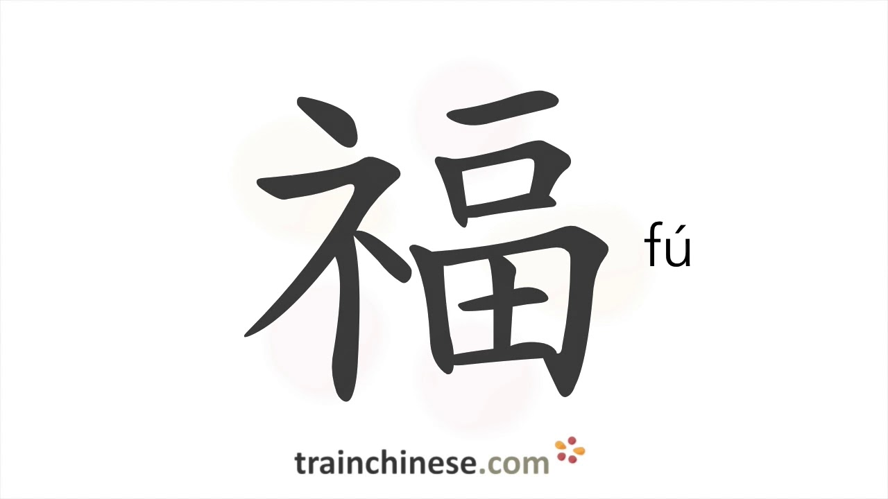 How To Write F Happiness Good Fortune Stroke Order