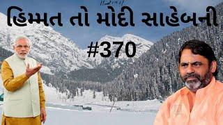 PM Modi Bapu & Mayabhai Ahir Jordar Moj - Article 370 - પેરિસ ના ગુજરતી થયા ઘેલા