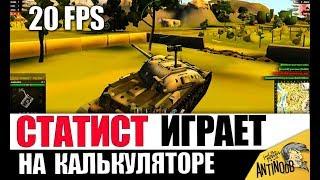 СТАТИСТ С 20ФПС ТАЩИТ БОЙ НА СЛАБОМ ПК! ЖЕСТЬ В World of Tanks!