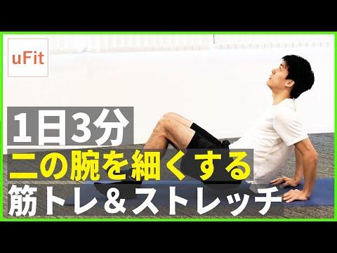 【1日3分】二の腕痩せに効果的な筋トレ&ストレッチ9種目