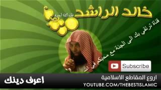 اصدار جديد للشيخ خالد الراشد _ اعظم جرائم اهل النار _ مقطع مؤثر لا يفوتك حبيبي في الله .
