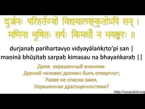 Фразы на санскрите: दुर्जनः परिहर्तव्यो विद्ययालङ्कृतोपि सन् ...