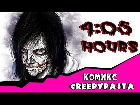 4:05  hours (комикс Creepypasta)