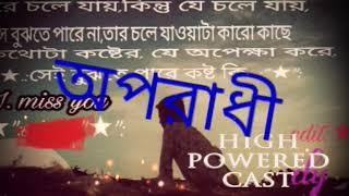 Download Video ও। মায়ারে মায়ারে তুই অপরাধী রে MP3 3GP MP4