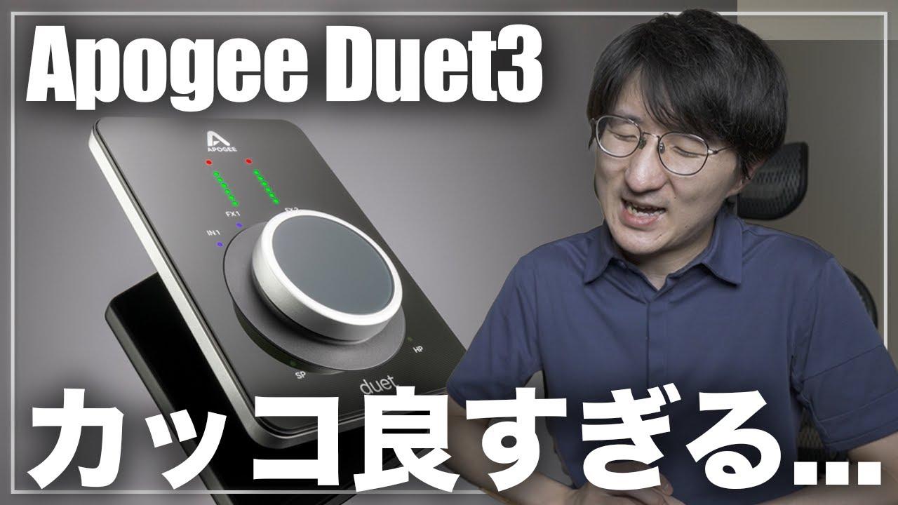 バスパワーIFの真打ち登場!? Apogee Duet 3 がカッコ良すぎる!!