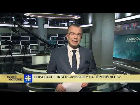 Юрий Пронько: Смертельная катастрофа угрожает России – пора распечатать «кубышку на чёрный день»