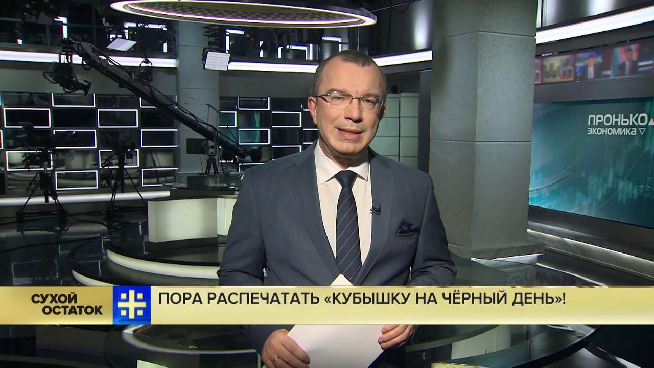 Пронько: Смертельная катастрофа угрожает России – пора распечатать «кубышку»