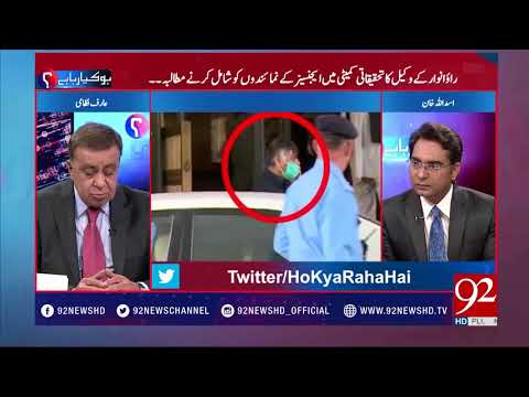 Some Prominent Personalities Supported Rao Anwar - Arif Nizami