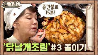 치킨보다 맛있다! 수미표 닭날개조림 극강의 ★양념 비법…