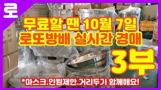 10월 7일 수요일 로또방배경매장 실시간 경매 3부