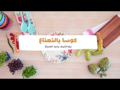 """وصفات رمضان """"كوسا بالنعناع """""""