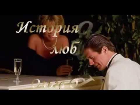 Клип Ольга Орлова - История одной любви