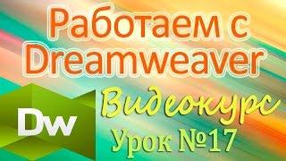 Dreamweaver. Вставка графического изображения. Изображения гиперссылки. Урок 17
