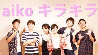 キラキラ / aiko ▽メンバー: Lead みかこ Chorus ともか Chorus くねく...