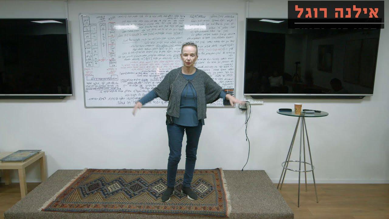 אילנה רוגל - התדרים בכדור הארץ - סרטון למדענים