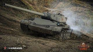 Т-54 перший зразок. Тепер повинен танкувати. А як насправді - подивимося.
