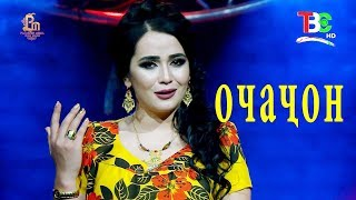 Ситораи Кароматулло - Очачон | Sitorai Karomatullo - Ochajon 2017