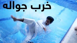 مقلب الإنتقام | رميت أخوي في المسبح !!
