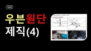 우븐원단만들기 위빙4원단짜기 NO.38(텍스나라.TEX…