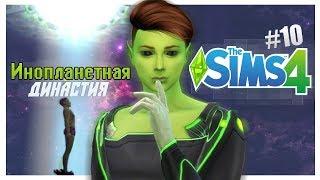 👽 The Sims 4: Инопланетная Династия #10 | ЛЕТИМ В КОСМОС! 👽