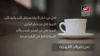 في اليوم العالمي للقهوة.. تعرف على فوائدها