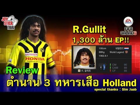 FIFA Online 3 - Review นักเตะ R.Gullit World Legend โคตรกองกลางในตำนาน  ค่าตัว 1,400 ล้าน !!