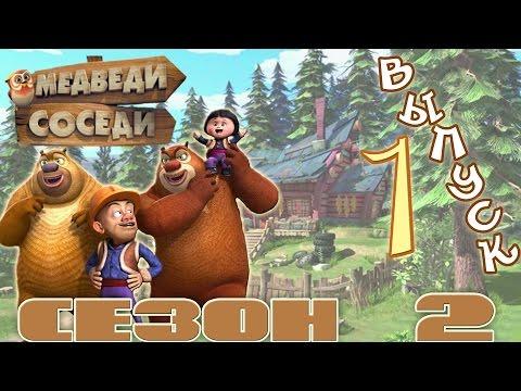 Медведи-соседи 🐻   Все серии подряд!   Выпуск 1