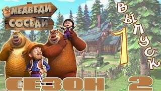 Медведи-соседи 🐻 | Все серии подряд! | Выпуск 1