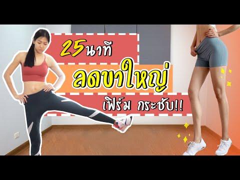 ท่าออกกำลังกายลดขาใหญ่ ขาสวย เฟิร์มกระชับ ภายใน 25 นาที I Sixpackclub.net