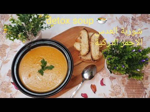 شوربة-العدس-الاحمر-التركية-الصحية/vegan-red-lentil-detox-soup/soupe-turque-de-lentilles-corail