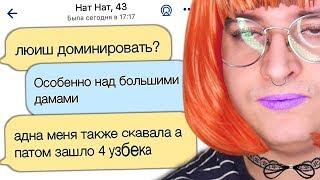 ДИВНЫЙ МИР ЛЭСБО-ЗНАКОМСТВ | Веб-Шпион #16