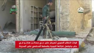 قوات النظام السوري تسيطر على حي مساكن هنانو