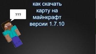 как скачать карту на майнкрафт версии 1.7.10