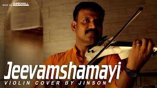 Jeevamshamayi Violin Cover By Jinson | Theevandi | Kailas Menon | Tovino Thomas