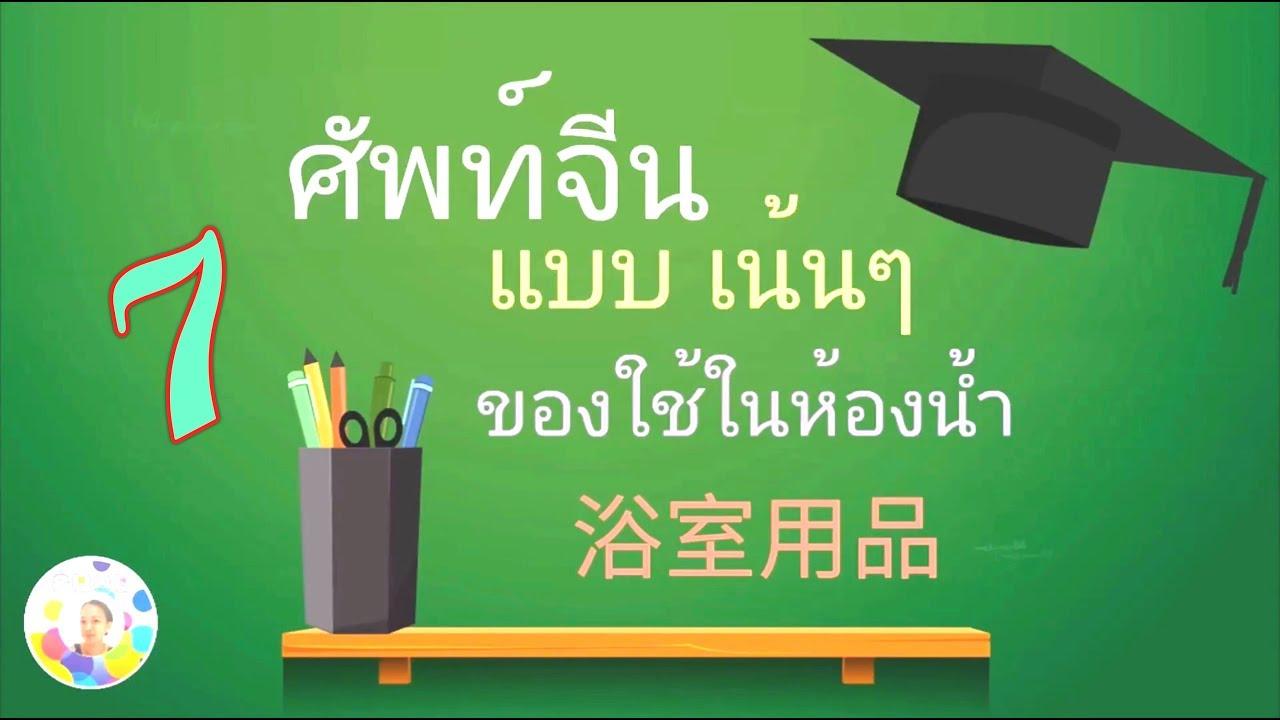中泰Chinese - Thai vocabulary EP.07 - Bathroom supplies คำ ...