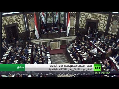مجلس الشعب السوري يحدد موعد الاقتراع في الانتخابات الرئاسية  - نشر قبل 3 ساعة