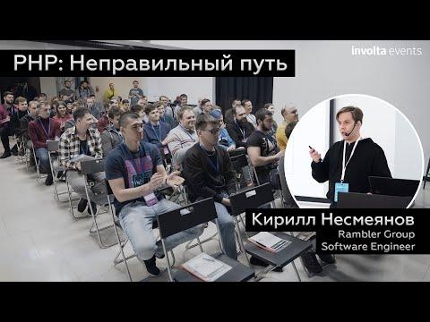 PHP: НЕПРАВИЛЬНЫЙ ПУТЬ - Кирилл Несмеянов