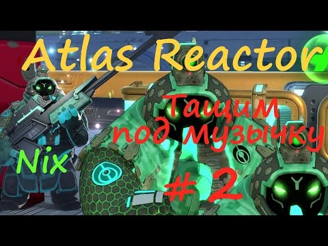 видео: atlas reactor - Снайпер Плей (Никс) Тащим под музычку#2