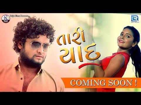 TARI YAAD - New Sad Song (PROMO VIDEO) | New Gujarati Song 2018 | Coming Soon